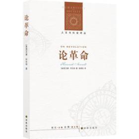 论革命(人文与社会译丛)(定价59元)