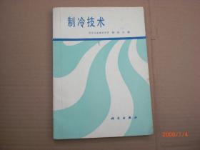 制冷技术/杨磊/1984年/九品有笔迹