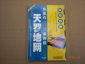 网络特快 天罗地网/1998年/九品带光盘