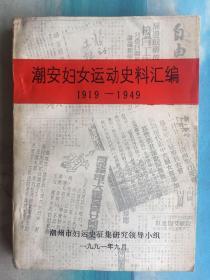 潮安妇女运动史料汇编(1919--1949)