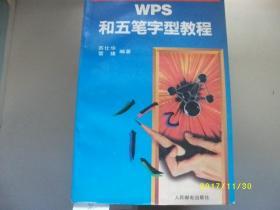 WPS和五笔字型教程/苏仕华/1995年/九品A276
