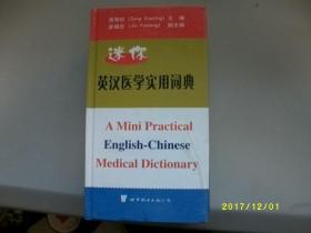 英汉医学实用词典/曾宪玲主编/2005年/九品