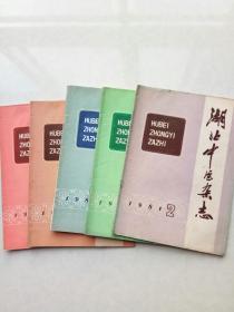 湖北中医杂志1981年全年1-6期(少第一期)