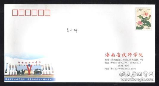 《1.20元芙蓉花》邮资加印封--海南省技师学院