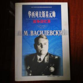 华西列夫斯基元帅战争回忆录