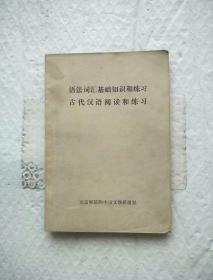 语法词汇基础知识练习--古代汉语阅读和练习