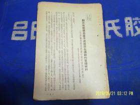 关于反对使用原子武器签名运动的宣传材料   辽宁省人民政府  1955