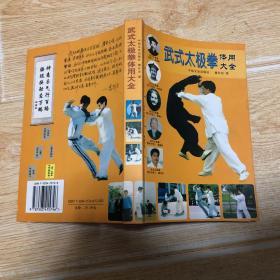 武式太极拳体用大全:中国传统太极拳书