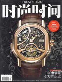 时尚时间2012年4、7月号.总第84、87期.2册合售