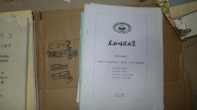 二十世纪八十年代以来关于湖广熟,天下足研究综述