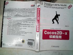 Cocos2D-x权威指南、''