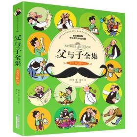 父与子全集双语版 父与子漫画书中英文对照故事绘本 3-6-10-12岁少儿图书漫画书籍 儿童读物英汉互译图画书