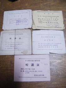 《毛泽东选集》辅导报告听课证 等5种
