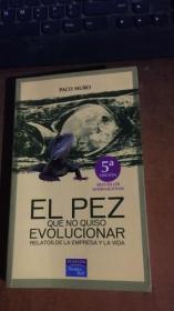 EL PEZ EVOLUCIONAR
