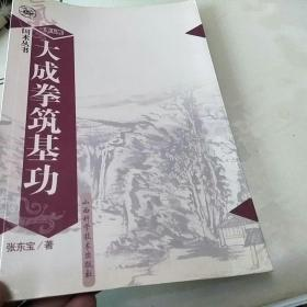 大成拳筑基功-(第七辑)