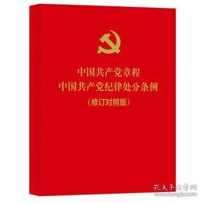 中国共产党章程 中国共产党纪律处分条例 (修订对照版)(团购更优惠 电话:010-57993380)