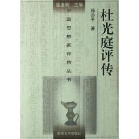 中国思想家评传丛书:杜光庭评传  孙亦平 南京大学出版社