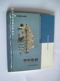 《中外微型小说鉴赏 新年枞树》社会科学文献出版社