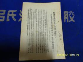 加强工人阶级领导,巩固工农联盟,为保证完成与超额完成一九五五的任务而奋斗!  中共抚顺市委宣传部   1955年