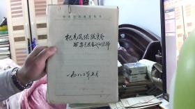[河南历史学家王延章手稿]杞县风俗改良会与马克思主义的传播(16开,88品)/租屋东--架东6竖-23