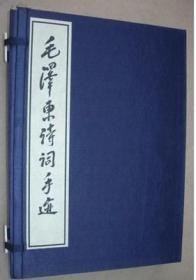 毛泽东诗词手迹(1函2册)作者:毛泽东 线装书局