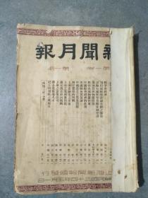新闻月报  中华民国三十四年 创刊号--4期  合订本