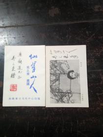 仙峰山人  吴之东画选  散页24张  吴之东签名本