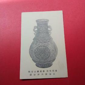 清乾隆款  粉彩镂空套瓶 【古物陈列所珍藏  瓷器 民国明信片】