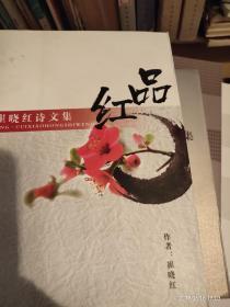 崔晓红诗集