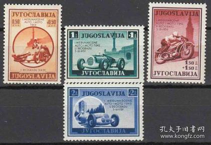 南斯拉夫邮票 1939年 贝尔格来德第1届国际赛车 4全新贴背黄