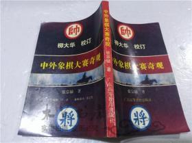 中外象棋大赛奇观 张宗辕 广东高等教育出版社 1991年12月 32开平装