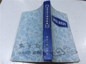 简明语文知识辞典 王凤 湖北人民出版社 1983年6月 40开平装