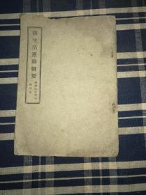 【新生活运动纲要  附新生活须知】民国印本, 1934年至1949年在中华民国政府第二首都南昌推出的国民教育运动,横跨八年抗战,蒋介石先生编著此书