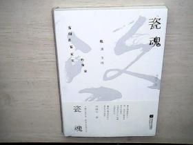 瓷魂-古陶瓷鉴定家.教育家张浦生传(全新未拆封)