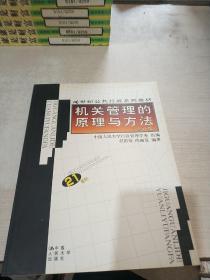 机关管理的原理与方法——21世纪公共行政系列教材(修订版)