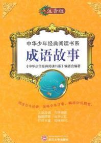 9787307110045/中华少年经典阅读书系-成语故事(注音版)