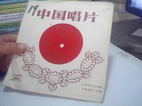 中国唱片BM-00691 献给敬爱的周总理 马玉涛演唱