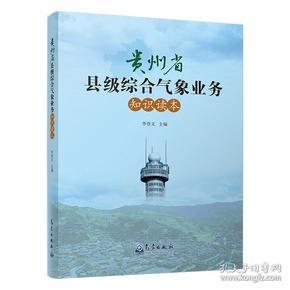 贵州省县级综合气象业务知识读本