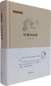 邓云乡集:红楼风俗谭