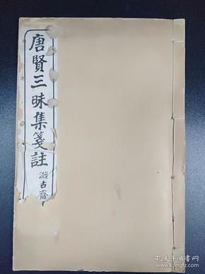 古唐贤三昧集注笺(.石印本 1册.带夹板) 【货号A013】