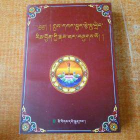 阿刺江才传【藏文】(2006年1版1印3500册 )