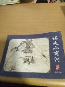 连环画 说岳全传 (40)误走小商河 有水印