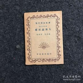初中学生文库——威尼斯商人(汉文注释)第三次印刷