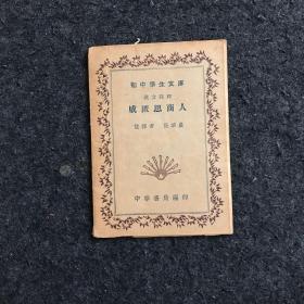 初中学生文库:威尼斯商人(汉文注释)第三次印刷