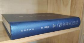 校勘元本/影印明本《金匮要略集》16开精装一厚册
