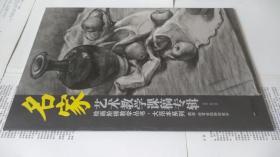 绘画阶梯教学丛书·大范本系列  名家艺术教学课稿专辑——周华 任可素描静物教学