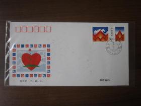 《抗洪赈灾》附捐特种邮票首日封