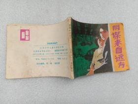连环画 阴谋来自远方 江苏少年儿童出版社 1985年1版1印