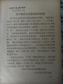 关于张泆生试卷的揭发材料