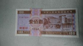 中华人民共和国国库券 一九九四年 壹佰元